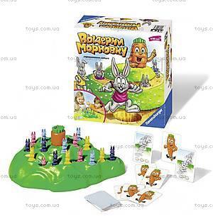 Настольная игра Ravensburger «Выдерни морковку», 21073, купить