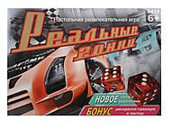 Настольная игра «Реальные гонки», 081, интернет магазин22 игрушки Украина