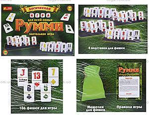 Настольная игра «Румми», 1982