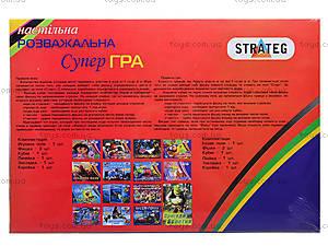 Настольная игра «Тачки-2», 119, цена