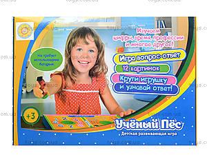 Настольная игра «Ученый пес», 6699A, toys.com.ua