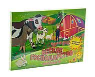 Настольная игра «Веселое хозяйство», 30456, купить