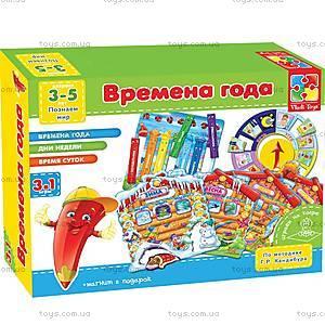 Настольная игра «Времена года», VT1603-02