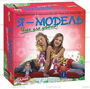 Настольная игра «Я - модель»,