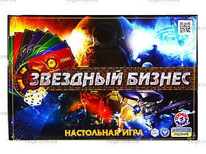 Настольная игра «Звездный бизнес», 0397, отзывы