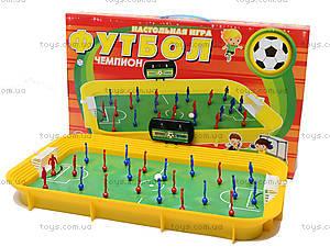 Настольный футбол «Чемпион», 0335