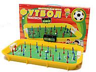 Настольный футбол «Чемпион», 0335, отзывы