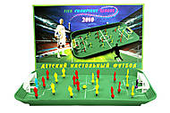 Настольный футбол, на пружинах, 0401, детские игрушки