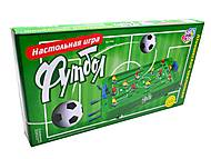 Настольный футбол «Юношеский чемпионат», 0702