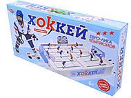 Настольный хоккей «Евро-лига», 0704