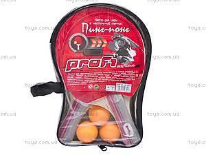 Настольный теннис и два шарика, MS0320, отзывы
