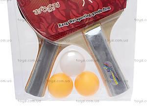 Настольный теннис с мячами, BT-PPS-0008, купить