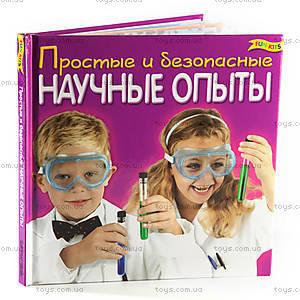 Набор для творчества «Научные опыты», , отзывы