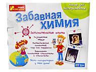 Научные игры «Забавная химия», 12115009Р, купить