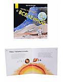 Наука рассказывает «О Вселенной», С777007Р, фото