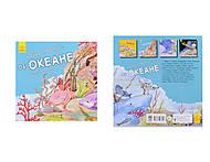 Книга на русском «об Океане», С777003Р, фото
