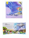Книга «Наука розповідає про Погоду», С777006У, купить