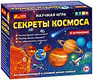 Научная игра «Секреты космоса», 0321-02, купить
