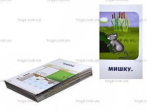 Учебные карточки «Читай предложения», 399311106019У, купить