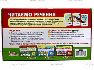 Учебные карточки «Читай предложения», 399311106019У, отзывы