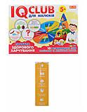 IQ-club для малышей «Здорове харчування», 13203002У, фото