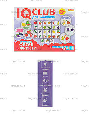 Пазлы «Вивчаємо овочі та фрукти. IQ-club для малышей», 13203004У