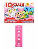 IQ-club для малышей «Вивчаємо світ звірят», 13203006У, купить