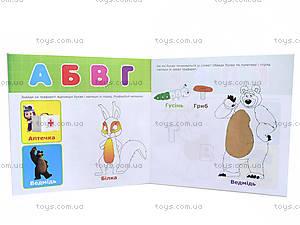 Учебные трафареты для детей  «Маша и Медведь», 544816113077У, отзывы