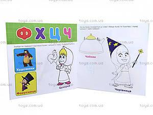 Учебные трафареты для детей  «Маша и Медведь», 544816113077У, купить