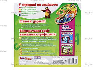 Учебные трафареты для детей  «Маша и Медведь», 544816113077У, фото