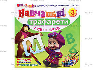 Учебные трафареты для детей  «Маша и Медведь», 544816113077У