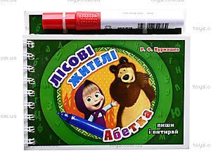 Набор для обучения «Маша и Медведь», А19144У, отзывы