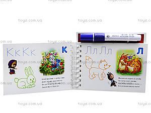 Детский набор для обучения «Маша и Медведь» , А19138У, купить