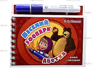 Детский набор для обучения «Маша и Медведь» , А19138У, фото