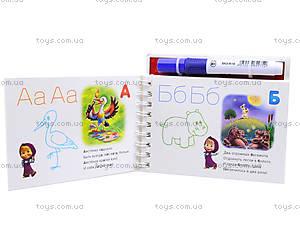 Учебный набор «Веселый зоопарк. Азбука», А19139Р, цена