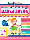 Навчалочка 3-4 роки (укр.), ДШ11502У, отзывы