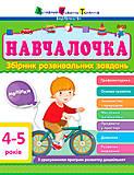 Навчалочка 4–5 років (укр.), ДШ11503У, фото