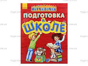 Обучалочка «Подготовка к школе», С479027Р, цена