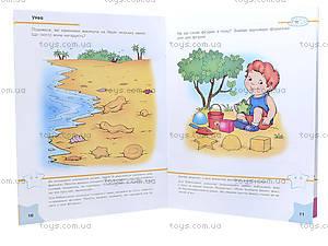 Тесты «Что знает малыш в 2-3 года», на украинском, С479021У, купить
