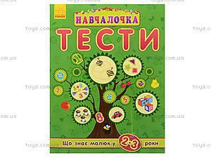 Тесты «Что знает малыш в 2-3 года», на украинском, С479021У, фото