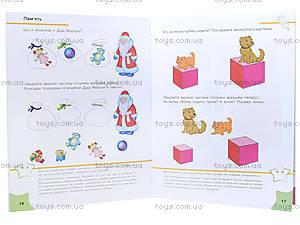 Тесты «Что знает малыш в 2-3 года», на украинском, С479021У, отзывы