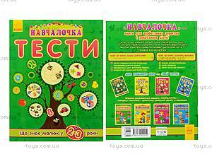 Тесты «Что знает малыш в 2-3 года», на украинском, С479021У