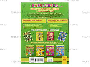 Тесты «Что знает малыш в 2-3 года», на украинском, С479021У, цена
