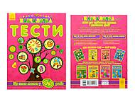 Тесты «Что знает малыш в 4-5 лет», на украинском, С479023У, купить