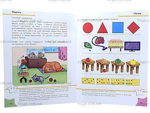 Тесты «Что знает малыш в 4-5 лет», на украинском, С479023У, фото