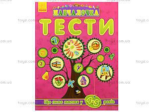 Тесты «Что знает малыш в 4-5 лет», на украинском, С479023У, цена