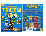 Тесты «Что знает малыш в 5-6 лет», на украинском, С479024У, купить