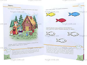 Тесты для детей «Что знает малыш в 2-3 года», С479003Р, купить