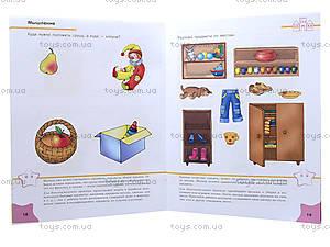 Тесты для детей «Что знает малыш в 2-3 года», С479003Р, фото