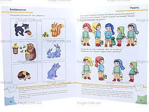 Тесты для детей «Что знает малыш в 4-5 лет», С479011Р, купить